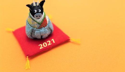 【鬼滅の刃】年賀はがき2021の予約方法まとめ!限定グッズの種類や値段・販売期間を調査!