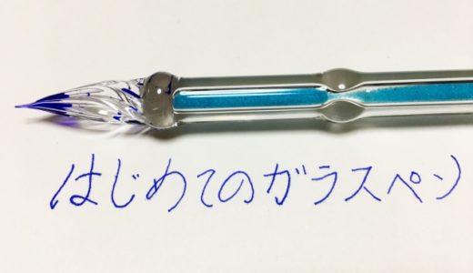 ガラスペンのプレゼント用人気ブランドまとめ!値段(価格)や使いやすさ・通販購入店舗を調査!
