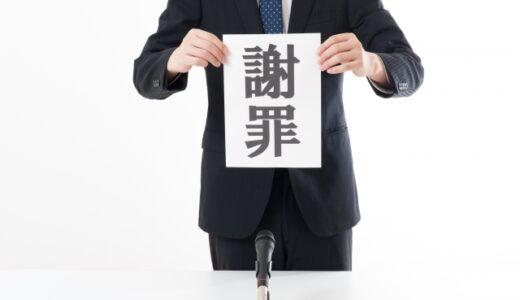 近藤芳英(西尾市副市長)のwikiプロフ&経歴!学歴や年収が気になる!