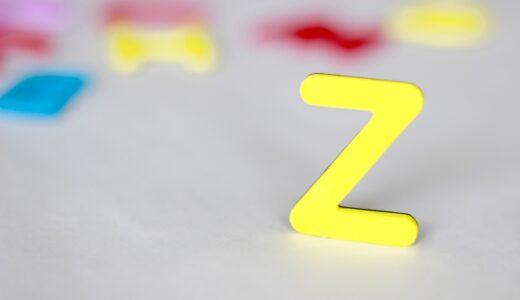 Z世代とは何歳?語源や特徴・働き方を調査!ミレニアル世代と比較検証!