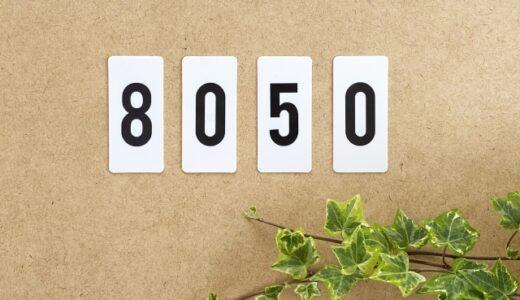 8050問題とは?わかりやすく定義を解説!人数や原因・対策事例も紹介!